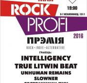 Brutto � Re1ikt � ������ ����������� ������ Rock Profi 2016