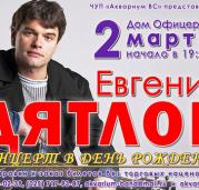 Евгений Дятлов. Концерт в день рождения