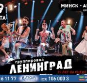 В свой юбилей «Ленинград» везет секретную программу в Минск