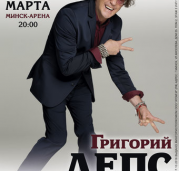 Григорий Лепс - Минск-Арена