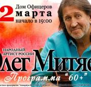 Народный Артист Олег Митяев с программой «60+»