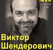 Долгожданный Концерт - Шендерович живьем!