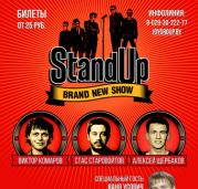 Большой Stand Up: Старовойтов, Комаров, Щербаков, Усович
