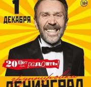 Группировка Ленинград - Минск-Арена