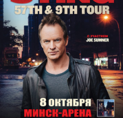 Стинг - Минск-Арена