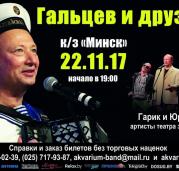 Юрий Гальцев и друзья