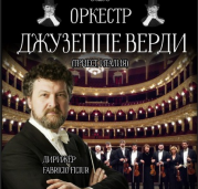 Итальянский оркестр Джузеппе Верди впервые выступит в Минске