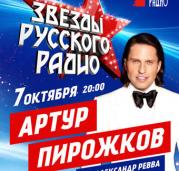 Артур Пирожков (Александр Ревва) - Прайм Холл
