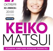 Keiko Matsui (Кейко Матсуи, Япония) - КЗ Минск
