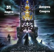 «Кипелов» представит в Минске новый альбом
