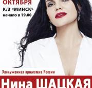 Заслужнная артистка России Нина Шацкая
