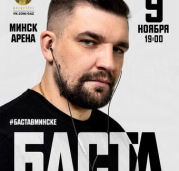 Баста - Минск-Арена