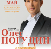 Народный артист России Олег Погудин
