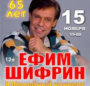 Ефим Шифрин с юбилейной программой «65 лет»